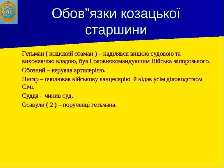 """Обов""""язки козацької старшини Гетьман ( кошовий отаман ) – наділявся вищою суд..."""