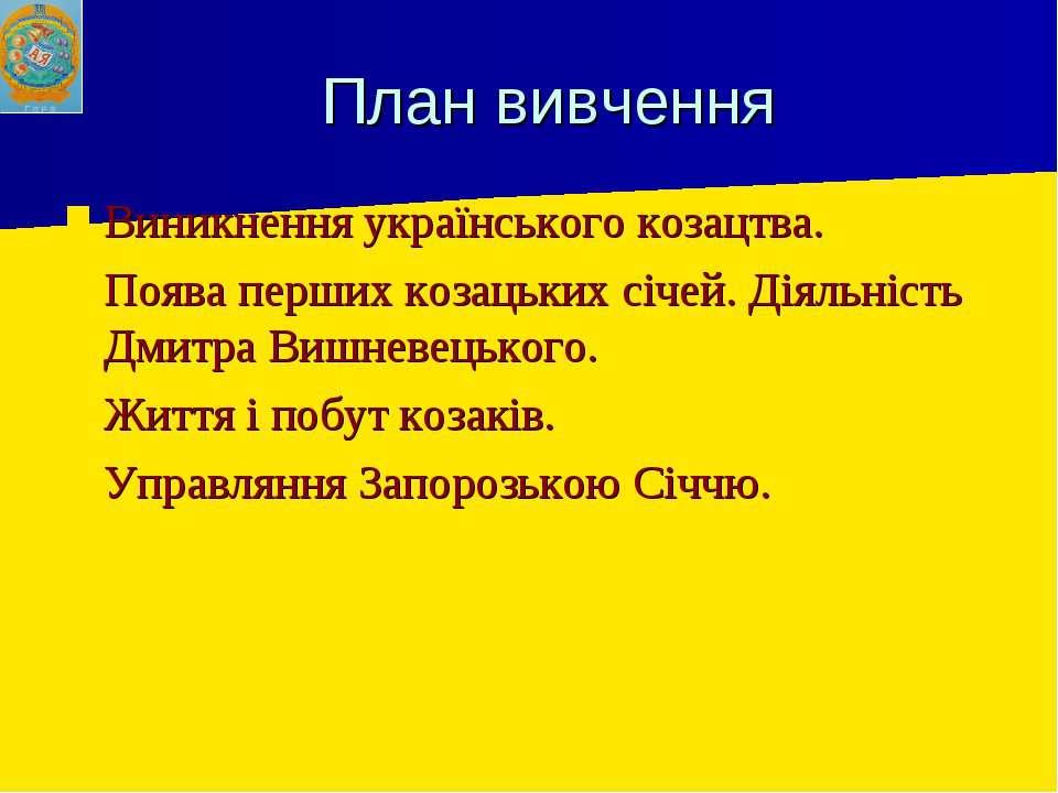 План вивчення Виникнення українського козацтва. Поява перших козацьких січей....