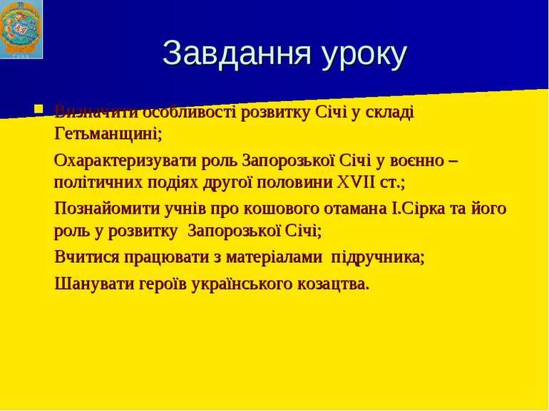 Завдання уроку Визначити особливості розвитку Січі у складі Гетьманщині; Охар...