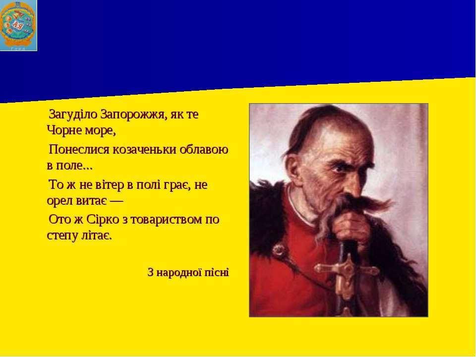Загуділо Запорожжя, як те Чорне море, Понеслися козаченьки облавою в поле... ...