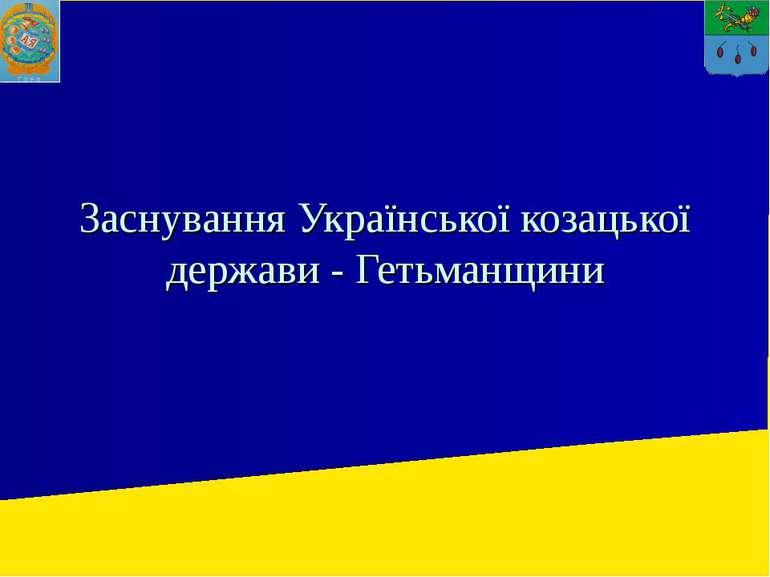 Заснування Української козацької держави - Гетьманщини
