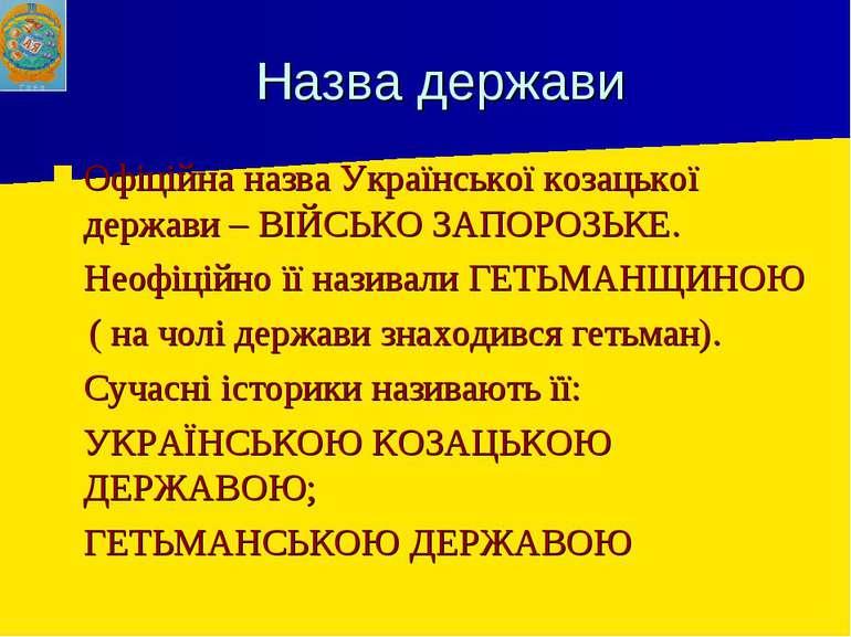 Назва держави Офіційна назва Української козацької держави – ВІЙСЬКО ЗАПОРОЗЬ...