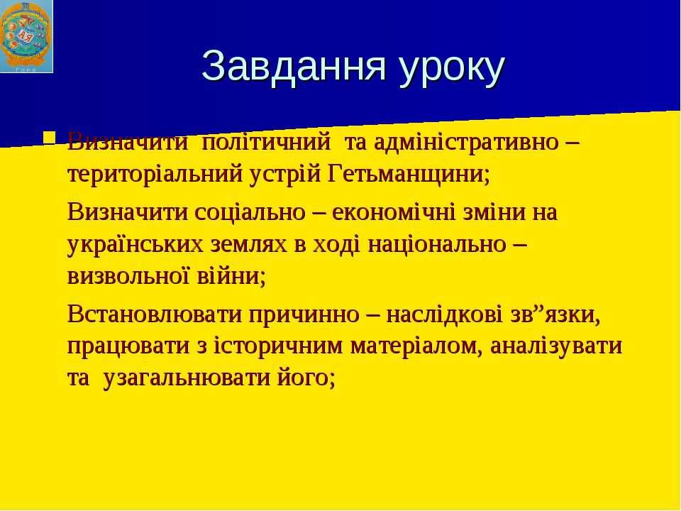 Завдання уроку Визначити політичний та адміністративно – територіальний устрі...
