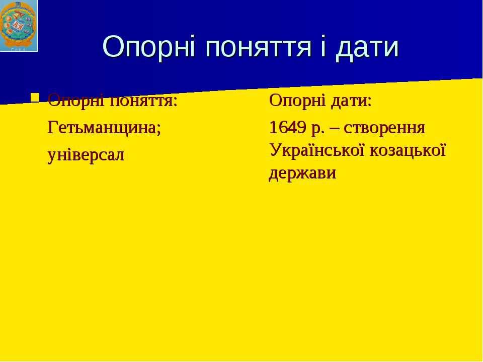 Опорні поняття і дати Опорні поняття: Гетьманщина; універсал Опорні дати: 164...