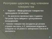 Розправа царизму над членами товариства Кирило – Мефодіївське товариство проі...