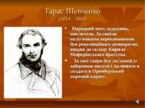 Тарас Шевченко (1814 – 1861) Народний поет, художник, мислитель. За своїми по...