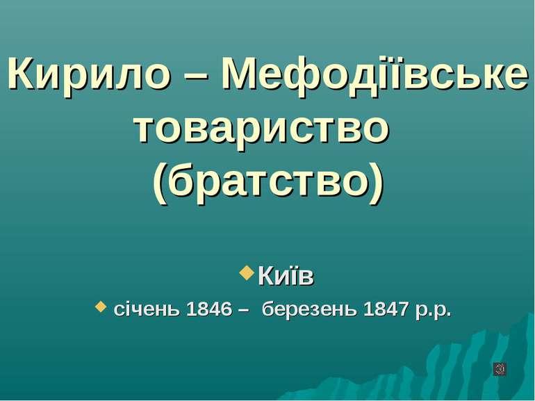 Кирило – Мефодіївське товариство (братство) Київ січень 1846 – березень 1847 ...