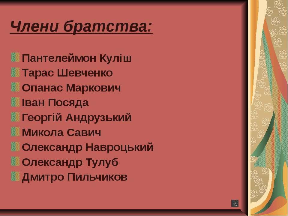 Члени братства: Пантелеймон Куліш Тарас Шевченко Опанас Маркович Іван Посяда ...