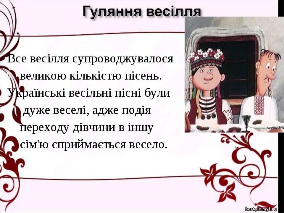 Все весілля супроводжувалося великою кількістю пісень. Українські весільні пі...