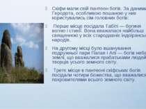 Скіфи мали свій пантеон богів. За даними Геродота, особливою пошаною у них ко...