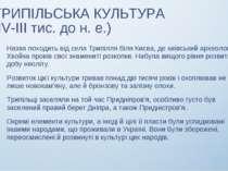 ТРИПІЛЬСЬКА КУЛЬТУРА (IV-III тис. до н. е.) Назва походить від села Трипілля ...