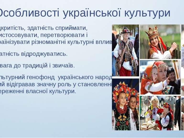 Особливості української культури Відкритість, здатність сприймати, пристосову...