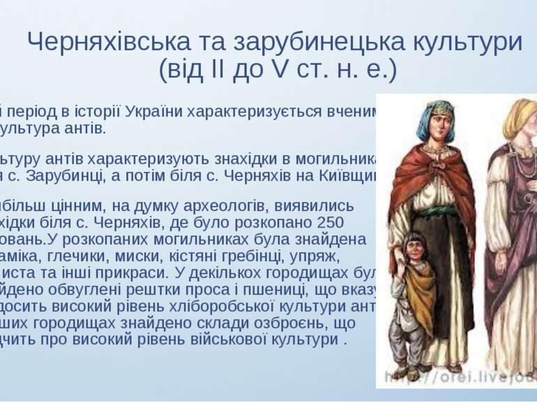 Черняхівська та зарубинецька культури (від II до V ст. н. е.) Цей період в іс...