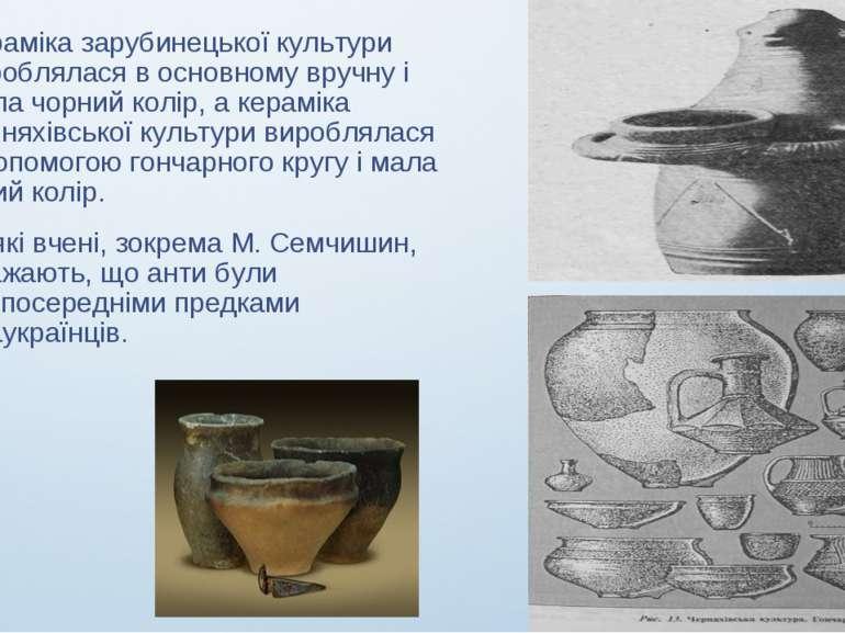 Кераміка зарубинецької культури вироблялася в основному вручну і мала чорний ...