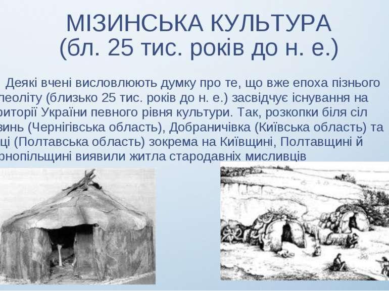 МІЗИНСЬКА КУЛЬТУРА (бл. 25 тис. років до н. е.) Деякі вчені висловлюють думку...