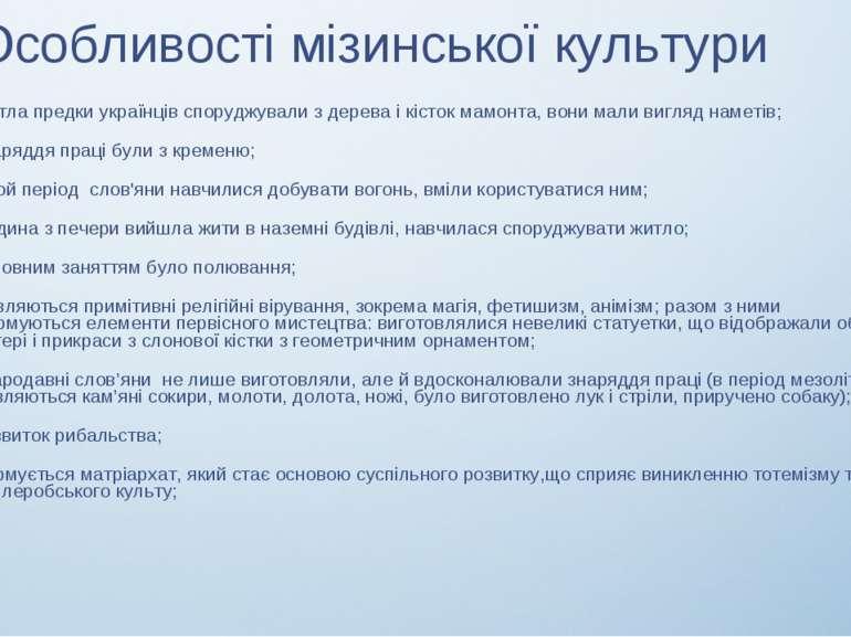 Особливості мізинської культури Житла предки українців споруджували з дерева ...
