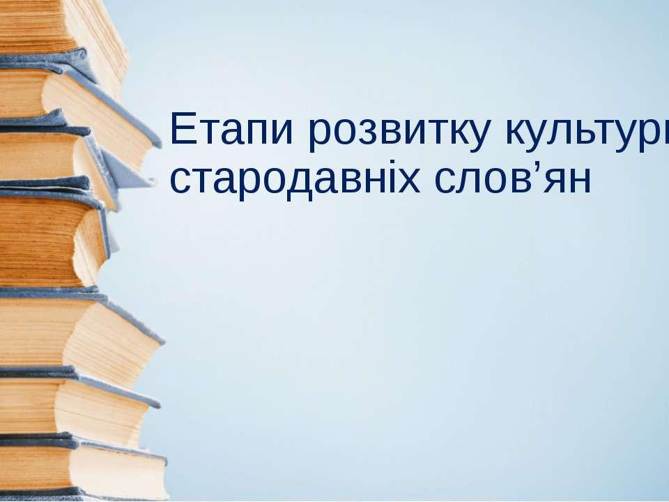 Етапи розвитку культури стародавніх слов'ян