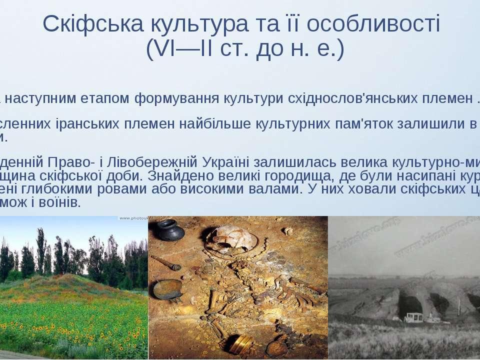 Скіфська культура та її особливості (VI—II ст. до н. е.) Була наступним етапо...