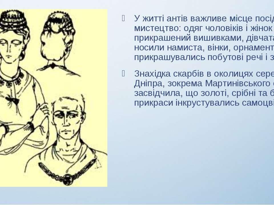 У житті антів важливе місце посідало мистецтво: одяг чоловіків і жінок був пр...