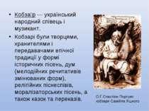 Кобза р — український народний співець і музикант. Кобзарі були творцями, хра...