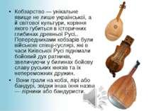 Кобзарство — унікальне явище не лише української, а й світової культури, корі...