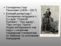Гончаренко Гнат Тихонович (1835—1917) Епічний репертуар Г. Гончаренка складав...