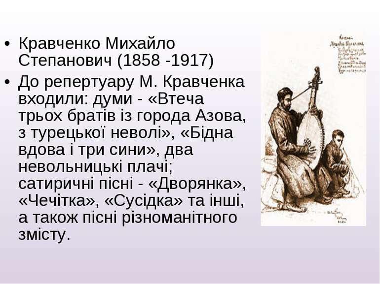 Кравченко Михайло Степанович (1858 -1917) До репертуару М. Кравченка входили:...