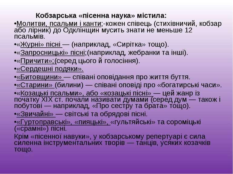 Кобзарська «пісенна наука» містила: Молитви, псальми і канти;-кожен співець (...