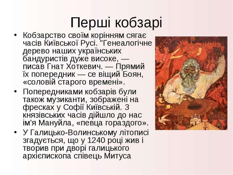 """Перші кобзарі Кобзарство своїм корінням сягає часів Київської Русі. """"Генеалог..."""