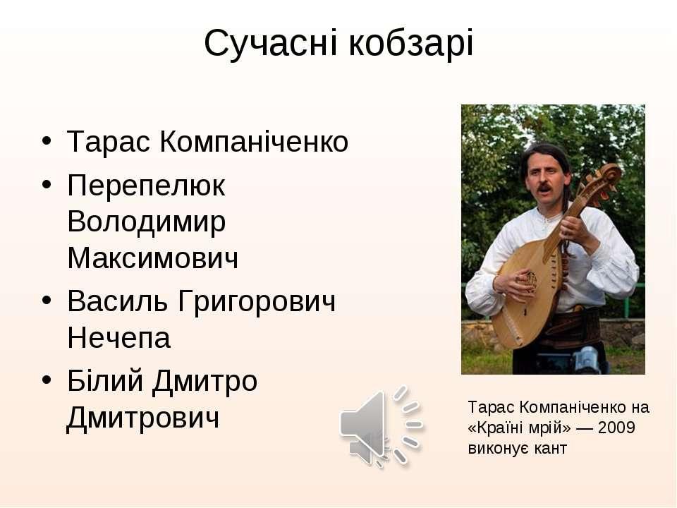 Сучасні кобзарі Тарас Компаніченко Перепелюк Володимир Максимович Василь Григ...