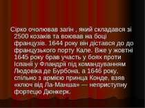 Сірко очолював загін , який складався зі 2500 козаків та воював на боці франц...