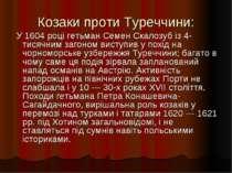 Козаки проти Туреччини: У 1604 році гетьман Семен Скалозуб із 4-тисячним заго...
