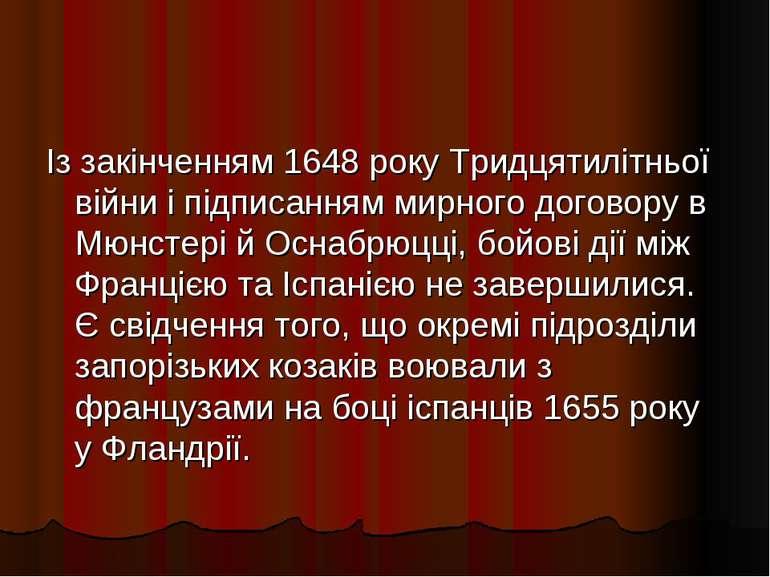 Із закінченням 1648 року Тридцятилітньої війни і підписанням мирного договору...