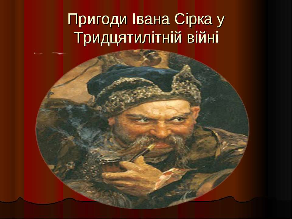 Пригоди Івана Сірка у Тридцятилітній війні