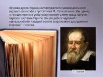 Наукова думка України активізувалася завдяки діяльності відомого філософа і п...