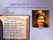 У районах центральної України науковими осередками стали: Незважаючи на 30-рі...