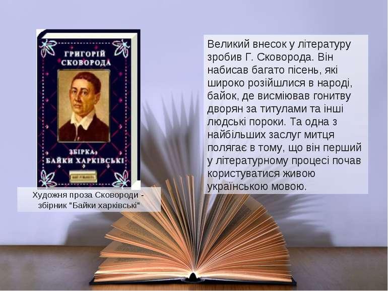 Великий внесок у літературу зробив Г. Сковорода. Він набисав багато пісень, я...