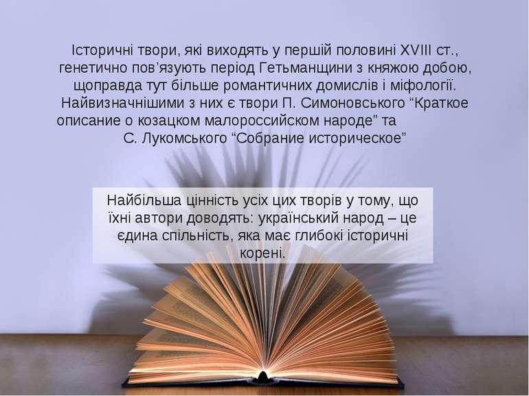 Історичні твори, які виходять у першій половині XVIII ст., генетично пов'язую...