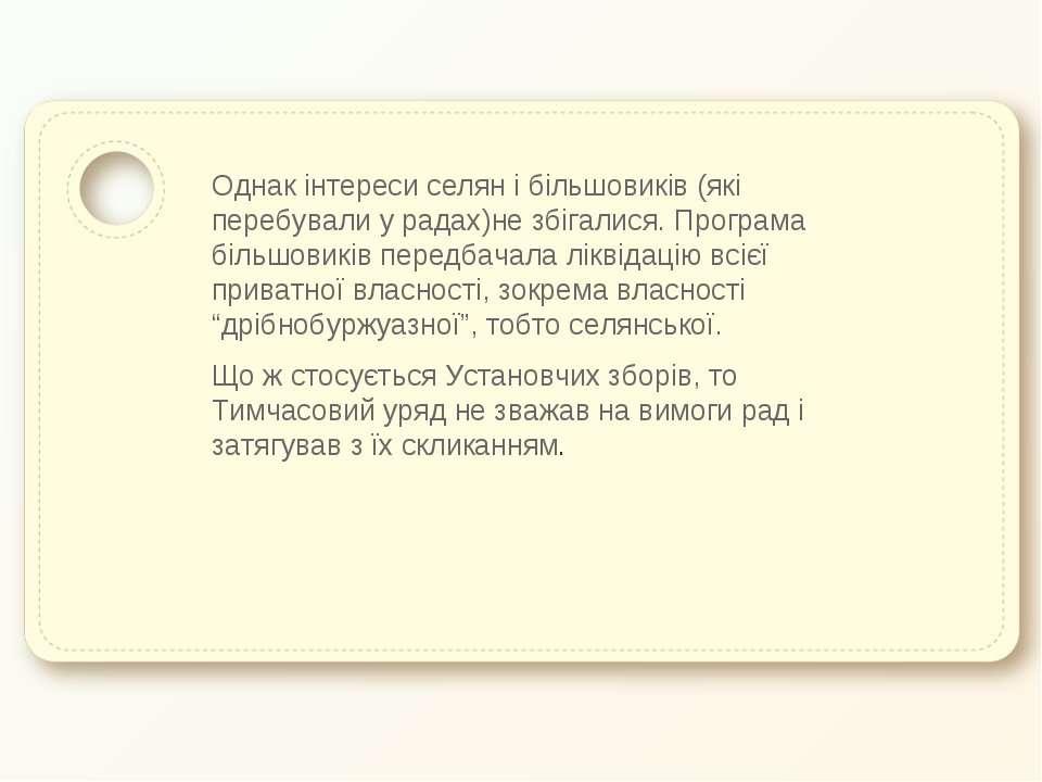 Однак інтереси селян і більшовиків (які перебували у радах)не збігалися. Прог...