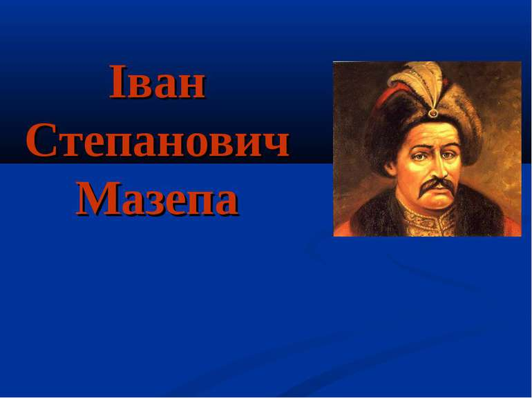 Іван Степанович Мазепа