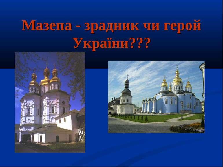 Мазепа - зрадник чи герой України???