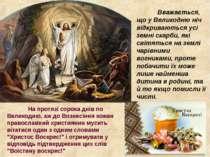 Вважається, що у Великодню ніч відкриваються усі земні скарби, які світяться ...