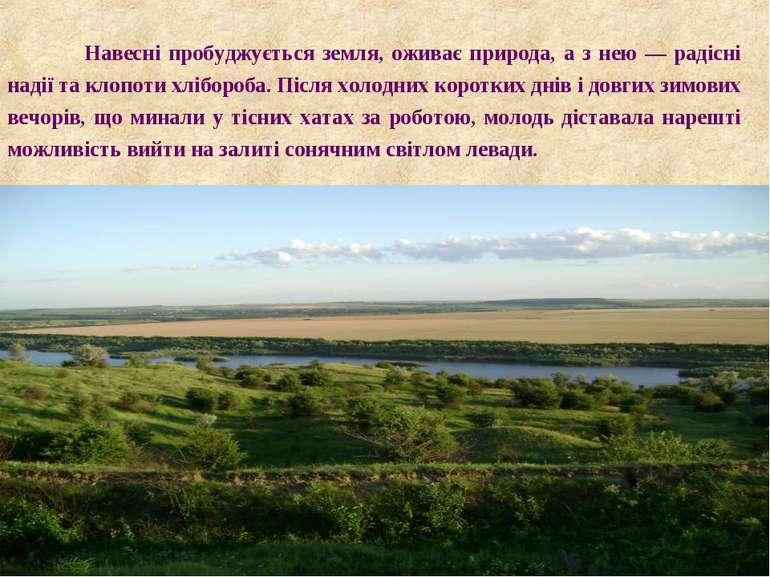 Навесні пробуджується земля, оживає природа, а з нею — радісні надії та клопо...
