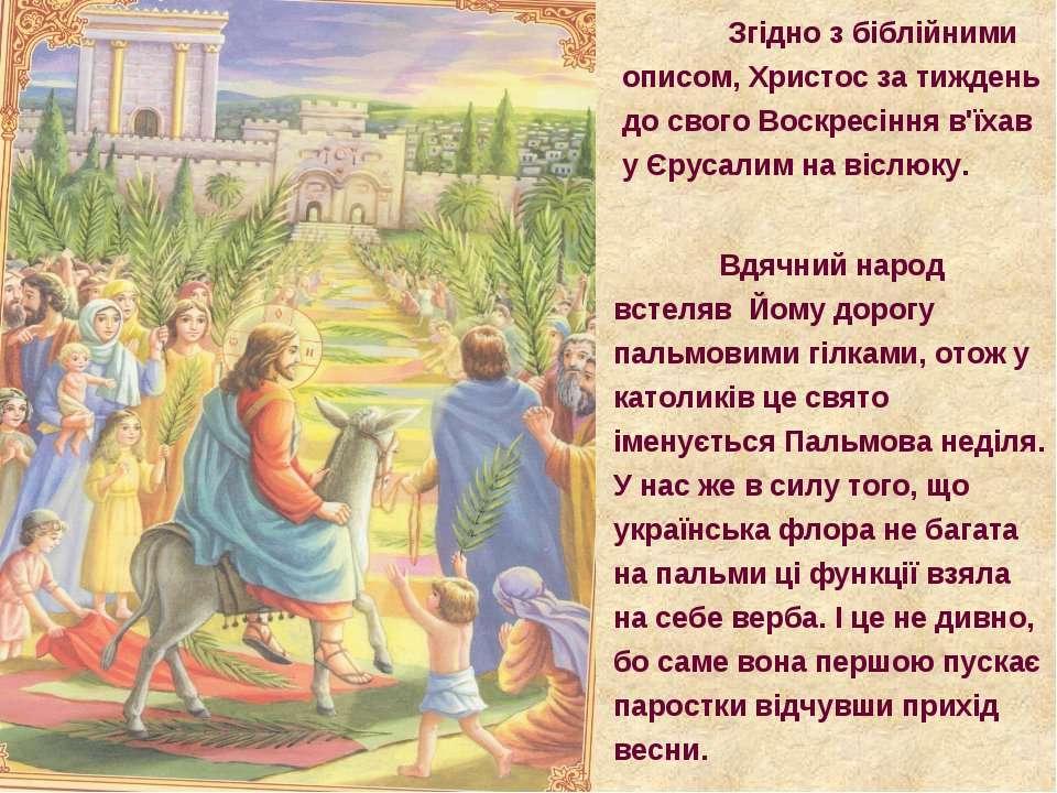 Згідно з біблійними описом, Христос за тиждень до свого Воскресіння в'їхав у ...