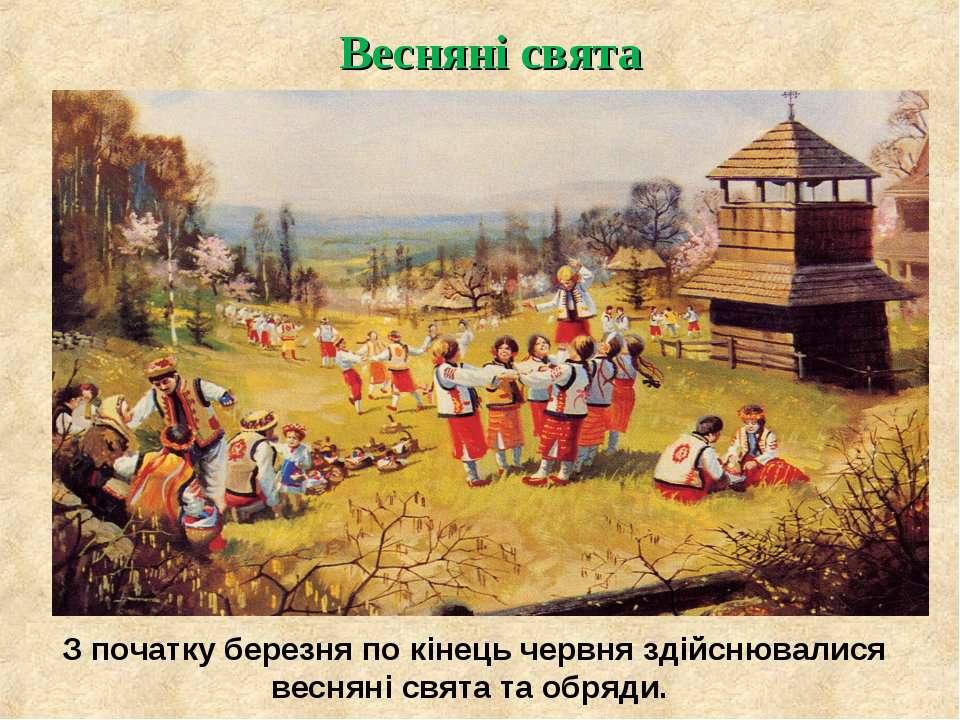 З початку березня по кінець червня здійснювалися весняні свята та обряди.