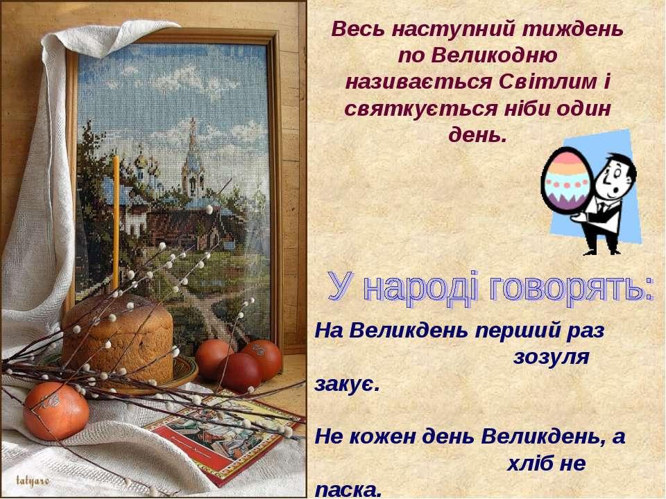 Весь наступний тиждень по Великодню називається Світлим і святкується ніби од...