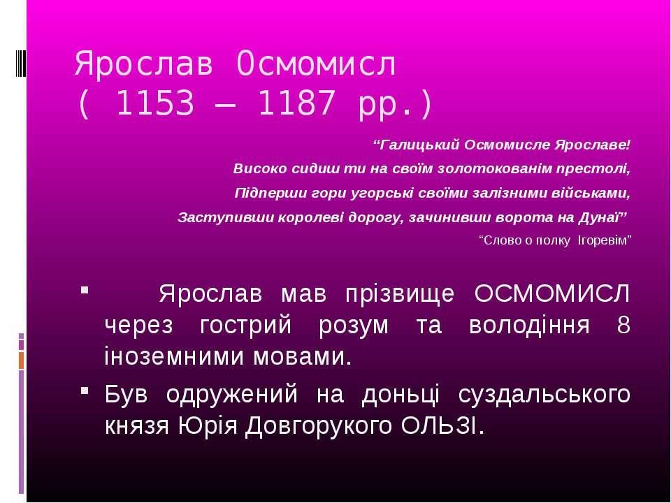 """Ярослав Осмомисл ( 1153 – 1187 рр.) """"Галицький Осмомисле Ярославе! Високо сид..."""