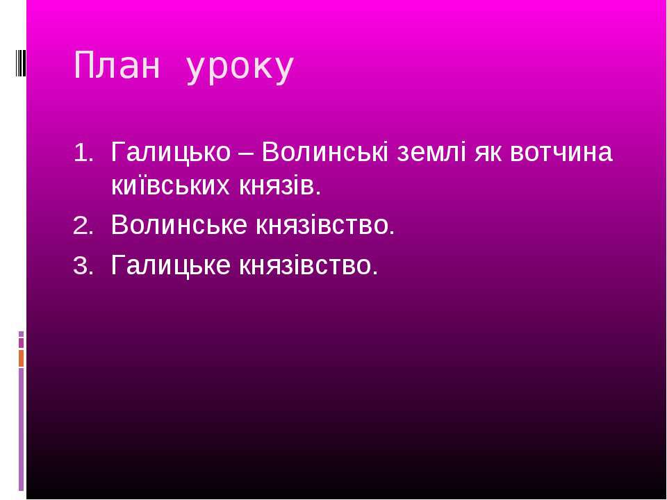 План уроку Галицько – Волинські землі як вотчина київських князів. Волинське ...
