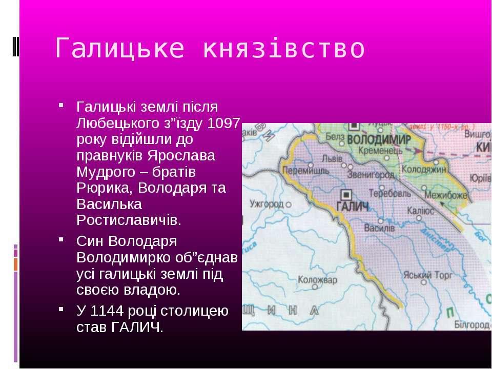 """Галицьке князівство Галицькі землі після Любецького з""""їзду 1097 року відійшли..."""
