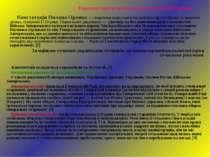 Конституція Пилипа Орлика— скорочена назва пам'ятки політико-філософської та...